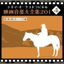オーケストラによる映画音楽大全集 ~西部劇・テーマ曲~/ムーヴィーランド・オーケストラ