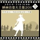 オーケストラによる映画音楽大全集 ~マカロニ・ウエスタン・テーマ曲~/ムーヴィーランド・オーケストラ