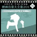 オーケストラによる映画音楽大全集 ~戦争&スペクタクル映画・テーマ曲~/ムーヴィーランド・オーケストラ