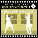 オーケストラによる映画音楽大全集 ~アクション&サスペンス映画・テーマ曲~/ムーヴィーランド・オーケストラ