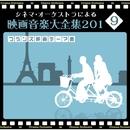 オーケストラによる映画音楽大全集 ~フランス映画・テーマ曲~/ムーヴィーランド・オーケストラ