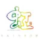 虹/JIA PENG FANG