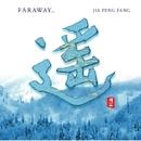 遥/JIA PENG FANG
