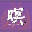 瞑III 禅/F.A.B