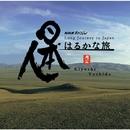 日本人はるかな旅 オリジナル・サウンドトラック/吉田潔