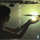水無月/里アンナ
