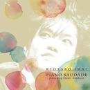 ピアノ・サウダージ -featuring Izumi Akahane-/今井亮太郎
