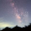 夜空から降る音 ~ 銀河からの贈り物/ALEX