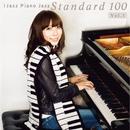 iJazzピアノジャズスタンダード100 Vol.1/松本茜