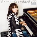 iJazzピアノジャズスタンダード100 Vol.2/松本茜