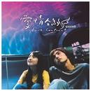 愛情合約/オリジナル・サウンドトラック