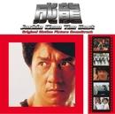 ジャッキー・チェン ザ・ベスト オリジナル映画サウンドトラック/ジャッキー・チェン