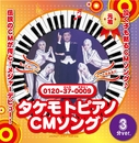 タケモトピアノCMソング 3分ver./財津一郎&タケモット