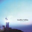 ソラリス/Goodbye holiday