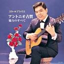 スター☆デラックス アントニオ・古賀 魅力のすべて/アントニオ・古賀(ギター)