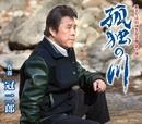 孤独の川 (歌手生活45周年記念曲第3弾)/冠二郎