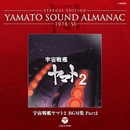 YAMATO SOUND ALMANAC 1978-VI 「宇宙戦艦ヤマト2 BGM集 Part2」/シンフォニック・オーケストラ・ヤマト