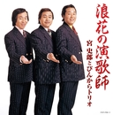 浪花の演歌師 宮史郎とぴんからトリオ/宮史郎とぴんからトリオ