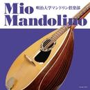 ミオ・マンドリーノ/明治大学マンドリン倶楽部