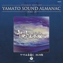 YAMATO SOUND ALMANAC1980-IV「ヤマトよ永遠に BGM集」/シンフォニック・オーケストラ・ヤマト