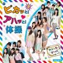 NHK「すイエんサー」新エンディングテーマ ピカッと!アハッと!体操/すイエんサーガールズ