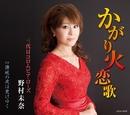 かがり火恋歌/三代目コロムビア・ローズ野村未奈