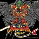 ビーストサーガ オリジナルサウンドトラックII/音楽:亀山耕一郎