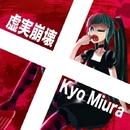 虚実崩壊/kyo Miura