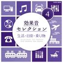 効果音セレクション (4)生活・日常・乗り物/効果音