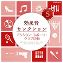 効果音セレクション (5)アクション・スポーツ・クラブ活動/効果音