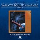 YAMATO SOUND ALMANAC1982-II「ギターが奏でるヤマト・ラプソディ」/音楽:宮川泰