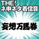 【配信限定】THE!ネ申ネタ着信音 「妄想万馬券」/効果音