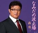 なみだの波止場/森勇二