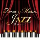 夢やぶれて FAVORITE MUSICAL JAZZ/クリヤ・マコト・トリオ