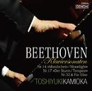 ベートーヴェン:ピアノ・ソナタ<月光><テンペスト>第32番 他/上岡敏之