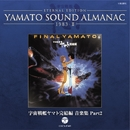 YAMATO SOUND ALMANAC1983-II「宇宙戦艦ヤマト完結編 音楽集 Part2」/シンフォニック・オーケストラ・ヤマト