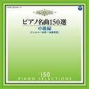 ピアノ名曲150選 中級編/イリーナ・メジューエワ