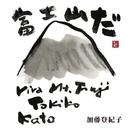 富士山だ/加藤 登紀子