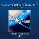 YAMATO SOUND ALMANAC 1983-IV「宇宙戦艦ヤマト完結編 BGM集」/シンフォニック・オーケストラ・ヤマト