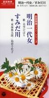 美空ひばり/東海林太郎・島倉千代子