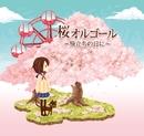 桜オルゴール~旅立ちの日に~/OMG オルゴール