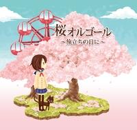 桜オルゴール~旅立ちの日に~