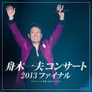 舟木一夫コンサート 2013ファイナル 2013.11.6 東京:中野サンプラザ/舟木一夫