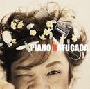 ピアノ・バトゥカーダ/今井亮太郎