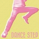 DANCE STEP/夜の本気ダンス