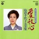 歌手生活40周年 愛・歌・心 島倉千代子大全集(25)/島倉千代子