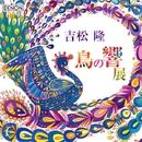 吉松隆:≪鳥の響展≫ライブ(24bit/96kHz)/藤岡幸夫指揮/東京フィルハーモニー交響楽団