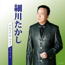 細川たかし プレミアム・ベスト2014/細川たかし