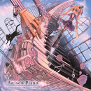 Anison Piano ~marasy animation songs cover on piano~/marasy
