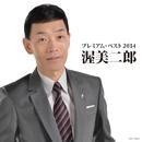 渥美二郎 プレミアム・ベスト2014/渥美二郎